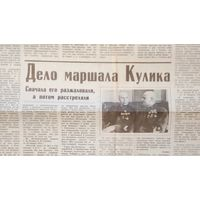 Вырезка -газета ПРАВДА-10августа 1991года. Дело маршала Кулика.