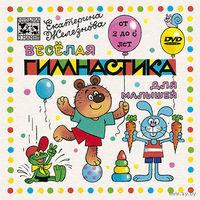 Веселая гимнастика для малышей - методика Екатерины Железновой