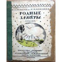 П.Соловьева, Н.Манасеина. Родные заветы. 1914 г.