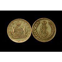 5 копеек 1766 г Сибирская монета, копия