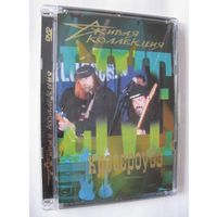 Кроссроудз / Crossroadz - Живая коллекция (DVD, 2001) [#010]