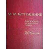 Ботвинник. Статьи, воспоминания. 1928-1986