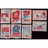 8 этикеток 1962 год Пионерия Гомель