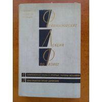 Фейнмановские лекции по физике. Книга 1. Выпуски 1, 2. Фейнман, Лейтон, Сэндс.