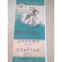 10.10.1954--Динамо Москва--Спартак Минск