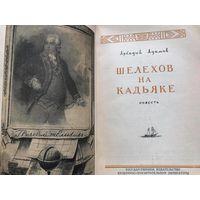 А.Адамов. Шелехов на Кадьяке. М., 1948