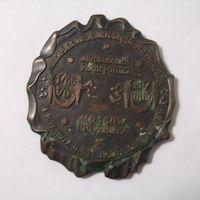Настольная медаль Московский университет, бронза, большая