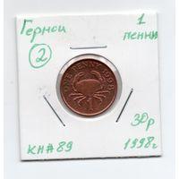 Гернси 1 пенни 1998 года -2