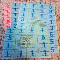 Карточки потребителя / купоны 1-го выпуска: 20, 50, 75 и 100 руб. С РУБЛЯ