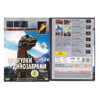 Прогулки с динозаврами (2 ДВД)