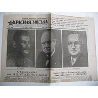 """Газета. """"Красная звезда"""" от 10 мая 1945 года. перепечатка"""