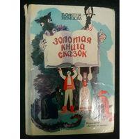 ЗОЛОТАЯ КНИГА СКАЗОК.  Божена Немцова.  Старое издание 1978 года