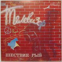 LP Группа Телевизор - Шествие рыб (1988)