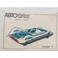 Календарик Автомобильный транспорт Казахстана 1984