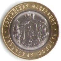 10 рублей 2020 год Рязанская область _мешковая UNC