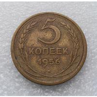 5 копеек 1956 года СССР #06