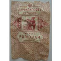 Придворный поставщик д.и.филипов карамель ромовая