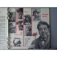 Звуковой журнал Кругозор No 12 - 1969г.