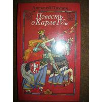 Алексей Плудек Повесть о Карле IV