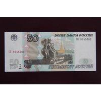 Россия 50 рублей 1997 (2004)