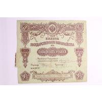 Россия, 50 рублей 1914 год