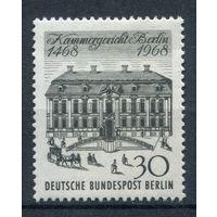 Берлин - 1968г. - 500 лет берлинскому апелляционному суду - полная серия, MNH [Mi 320] - 1 марка