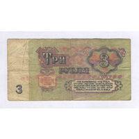 СССР, 3 рубля образца 1961 г.