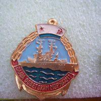 Значок. Слава советским морякам