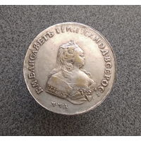 Рубль 1742 копия