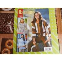 Журнал по вязанию  2004