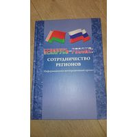 Беларусь-Россия сотрудничество регионов иформационно интеграционный проект