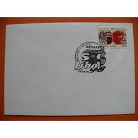 Марка на конверте; 100 лет Минской городской телефонной сети; 1996 (марка с надрывом).