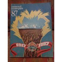 СССР: Сельский календарь. 1983/*86/*87/*89