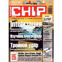 Chip #4-2006 + CD