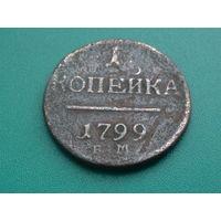 1коп. 1799г