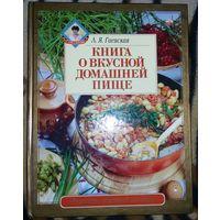 Гаевская Л.Я. -Книга о вкусной домашней пище, как новая