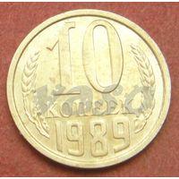 6369:  10 копеек 1989 СССР