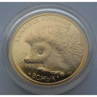 Ёж (Ежик), 50 рублей 2011