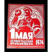 1 мая. Ленинградский район. 1974