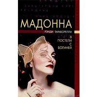 Рэнди Тараборелли. Мадонна. В постели с богиней.