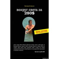 "Валерий Шанин ""Вокруг света за 280$"""