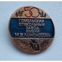 Гомель, 50 лет Гомельский стекольный завод, М.В. Ломоносова 1-1