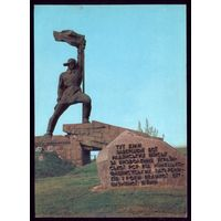 """ДПМК 1981 год Ужгород Памятник """"Освободителям"""" Украины"""