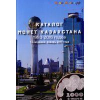 Каталог монет Казахстана 1993 -2016 гг.