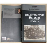 Мельнікаў I. ЗАХОДНЕБЕЛАРУСКАЯ АТЛАНТЫДА 1921-1941 ГГ.