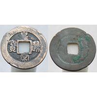 Китай Династия Северный Сун Император Жэнь Цзун (1010-1063) Девиз правления Хуанъю (1049-1054) номинал 1 вэнь