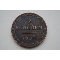 2 копейки 1804.  Красивая копия