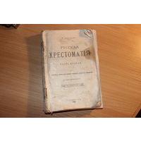 Русская хрестоматия.1903год.Типография Слово.С.-Петербург