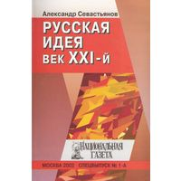 Русская идея, век XXI