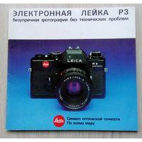 Буклет 001. Leica. R 3